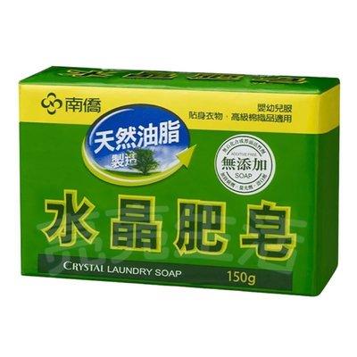 【亮亮生活】ღ 南僑水晶肥皂150g 單塊 ღ 另售水晶肥皂 200g *4入