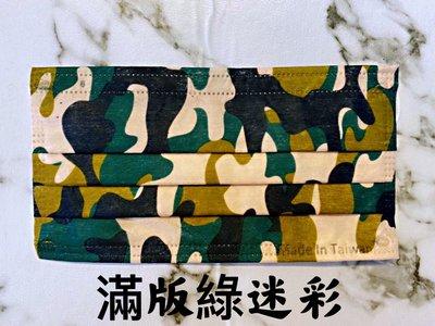 菲凱樂滿版綠迷彩防護口罩(現貨)