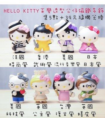 Hello Kitty☆3D公仔磁鐵吊飾☆普版7款單賣【特價每個60元】現貨!