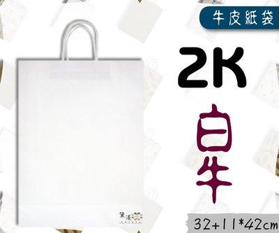 『2K-白牛(大型, 長版)白色牛皮紙袋』32+11*42cm(25入)麵包袋收納袋素色袋方形袋手提紙袋【黛渼塑膠】包材 新北市