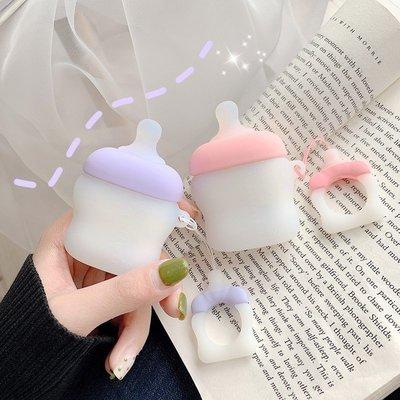 『四號出口』 現貨 【 AirPods 立體 造型 矽膠 保護套 】 創意 奶瓶 寶寶 保護殼 附指環扣 蘋果 藍牙耳機