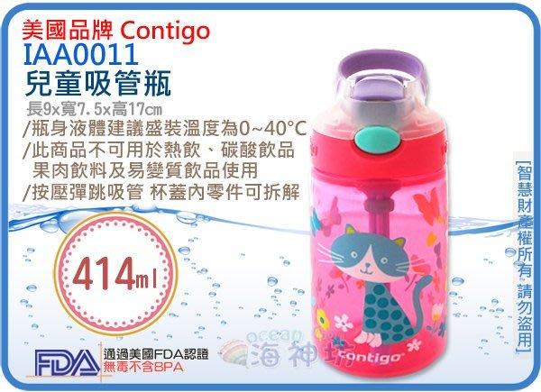 海神坊=IAA0011 contigo 兒童吸管瓶 粉紅色 手提運動水壺 隨身冷水壺 附吸管14oz 8入3500元免運
