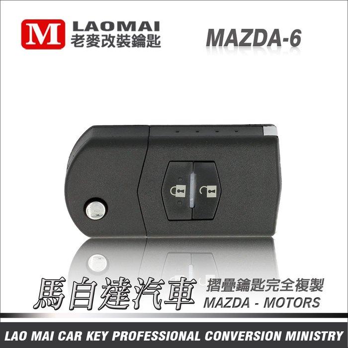 [ 老麥晶片鑰匙 ] 舊 MAZDA6 馬自達六 馬6 升級摺疊式遙控器 打晶片鑰匙 鎖匙快速拷貝