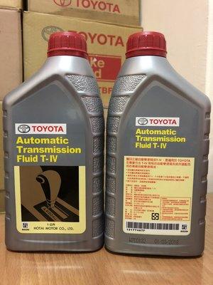 TOYOTA原廠 (4號變速箱油)新包裝T-IV一瓶200元一箱12瓶2100免運費