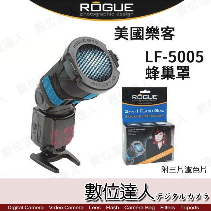 【數位達人】Rogue 樂客 LF-5005 蜂巢罩II 附三片濾色片/ 需搭配 LF-4006 蜂巢式濾色片