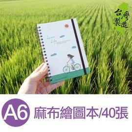 珠友珠友 SB-13135 A6/50K 童話 麻布繪圖本/素描本/40張 好好逛文具小舖