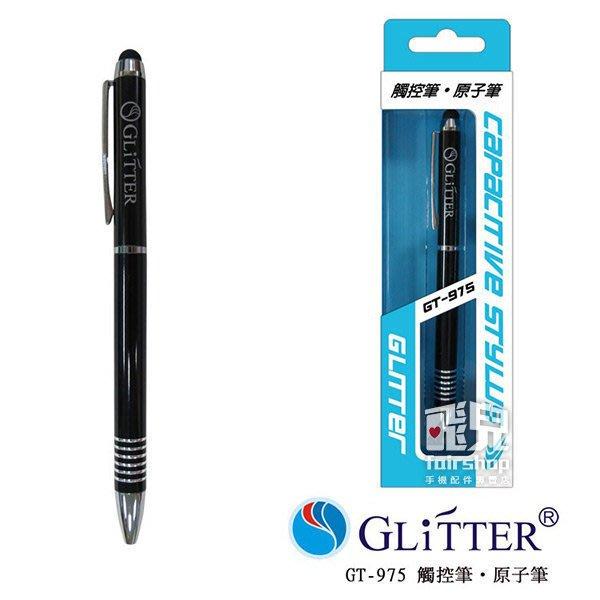 【妃凡】Glitter 宇堂 GT-975 二合一兩用觸控筆 觸碰筆 手寫筆 平板電腦 智慧型手機 (G)