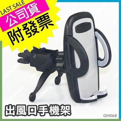 URS 汽車出風口 手機支架 台灣公司附發票 手機座 手機夾 手機架 導航支架【GH068】