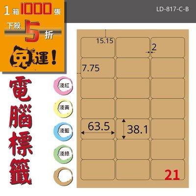 【longder】龍德電腦標籤紙  2...