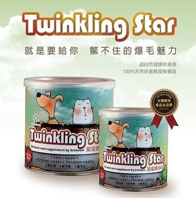 【饅頭貓寵物雜貨舖】台灣製 Twinkling Star 鱉蛋爆毛粉 增加毛量 100g