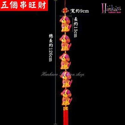 ☆[Hankaro]☆ 春節系列商品精緻絨布狗年生肖吉祥旺財五連掛件