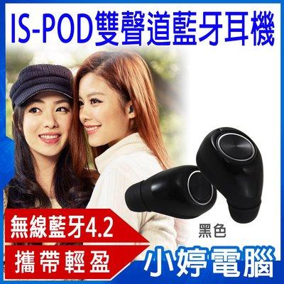 【小婷電腦*耳機】全新 IS-POD 立體聲藍牙耳機  超震撼雙耳高音質 雙耳雙聲道 超長通話時間 一鍵接聽