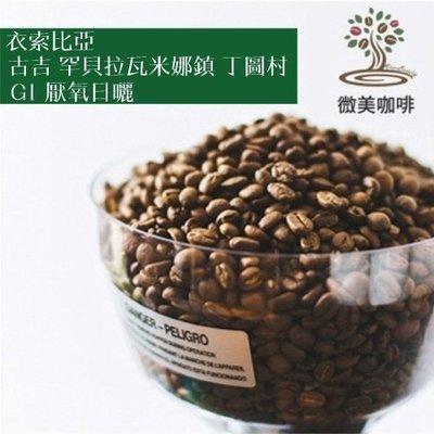 [微美咖啡]精選1磅650元,古吉 罕貝拉瓦米娜鎮 丁圖村 G1 厭氧日曬(衣索比亞)淺焙咖啡豆,滿500元免運新鮮烘焙
