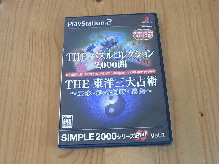 【小蕙生活館】PS2~ SIMPLE 2000系列2in1 Vol.4 東洋三大占術 & 益智系列2000問 (純日版)