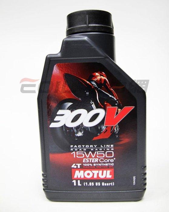 【易油網】Motul 300V ROAD RACING R.R 15W50 黑蓋 機車機油15W-50可參考