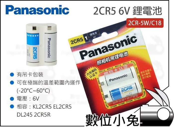 數位小兔【松下 Panasonic 2CR5 6V 鋰電池】2CR-5W 一次性 美國製 國際牌 相機 閃燈