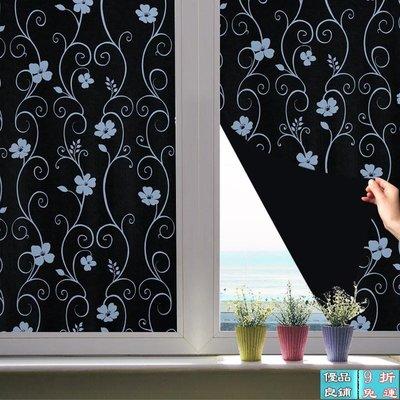 熱賣免運 黑色玻璃遮光貼紙不透光窗戶貼紙隔熱膜遮陽防曬臥室擋防光窗60*200公分【優品良鋪】
