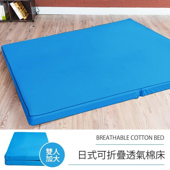 【戀香】日式可折疊超厚感8CM透氣二折棉床 - 雙人加大 (四色任選) E859