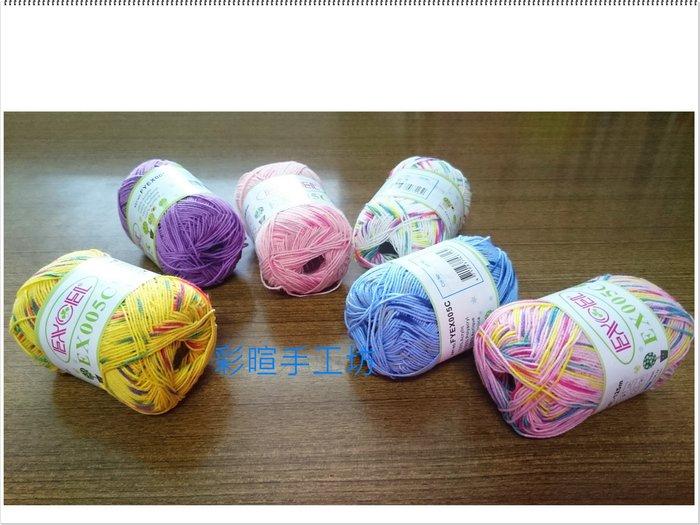小物編織手鉤紗EX005花線~毛線娃娃、髮飾、紙線包包配線~進口毛線、棉線~手工藝材料、編織工具☆彩暄手工坊☆