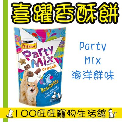 台南100旺旺 〔會員更優惠〕〔1500免運〕 Friskies 喜躍 Party Mix 香酥餅 海洋鮮味 60g