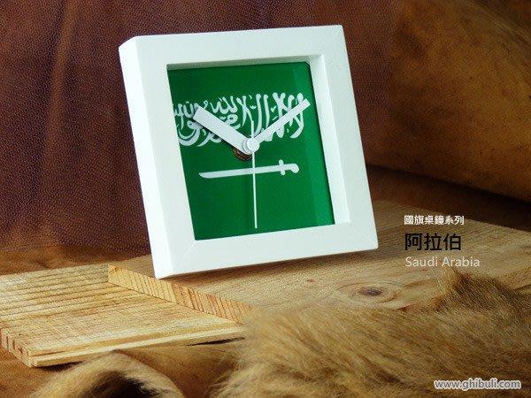 【衝浪小胖】阿拉伯國旗/桌鐘/掛鐘/機芯/指針/Saudi Arabia/各國旗款式都有賣/手工製造