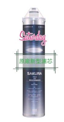 櫻花牌 SAKURA 複合型活化濾心 快捷高效極淨濾心 P0622 另售P0670 P0680 P0681