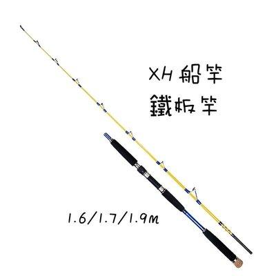 [釣竿] XH鐵板竿 1.61.71.9m 一本半魚竿 槍柄 直柄 釣竿 岸拋竿 路亞竿 海釣 磯釣 船釣~iof559