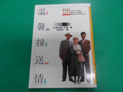 大熊舊書坊-溫馨接送情,作者:郭強生,出版社:聯合文學,ISBN:9789575220105 -810*2