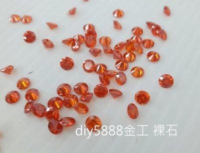 5顆賣場 圓形 橘色 裸鑽 裸石 5mm DIY 金工 蠟雕
