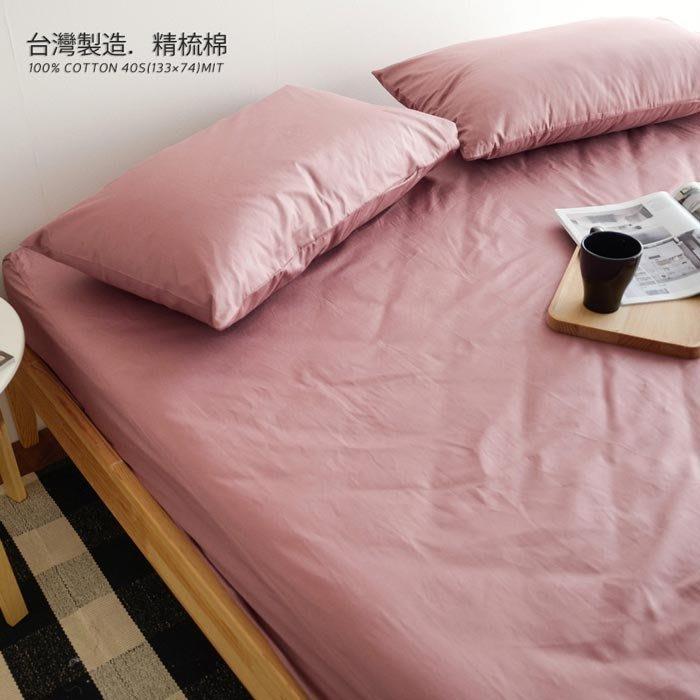 MIT精梳棉【紅色】雙人加大/床包枕套組-絲薇諾