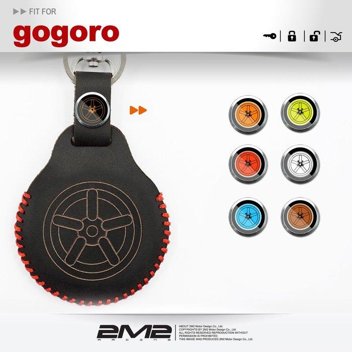 【2M2】 Gogoro 2 Delight Gogoro plus  電動機車 感應鑰匙包 買2 送項圈 耳機收納扣