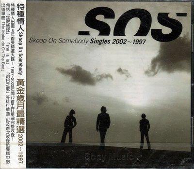 【嘟嘟音樂坊】特種情人 Skoop On Somebody - 黃金歲月最精選 1997-2002   (全新未拆封)