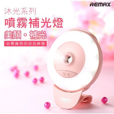 【飛兒】REMAX 沐光 2.0 噴霧補光燈 自拍神器 美顏 保水 美拍 美肌 補光燈 夜拍 加碼送贈品 207