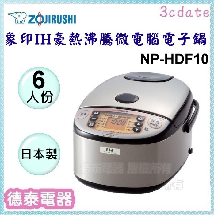 可議價~ZOJIRUSHI【NP-HDF10】象印6人份IH豪熱沸騰微電腦電子鍋【德泰電器】