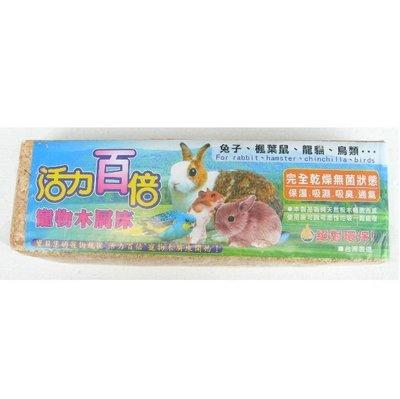 【優比寵物】(5條合購賣場)天然鄉村系列之活力百倍原味松木屑-木屑床-墊料/台灣製造