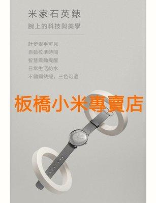 台灣小米公司貨 原廠/高品質 米家石英錶 板橋 可面交 請看關於我