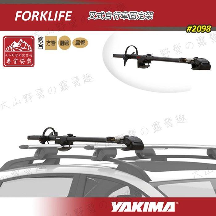 【大山野營】安坑特價 YAKIMA 2098 Forklife 叉式自行車支架 攜車架 腳踏車架 車頂架