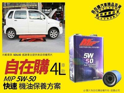 mip 5w 50 solio 機油 完工 套餐 更換 機油~自在購