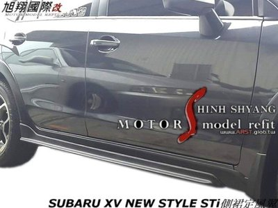 SUBARU XV NEW STYLE STi側裙定風翼空力套件13-15 (另有前下巴)