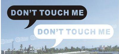 【小韻車材】DON'T TOUCH ME 請勿觸摸我 車貼 別碰我 貼紙 防水 機車 汽車改裝