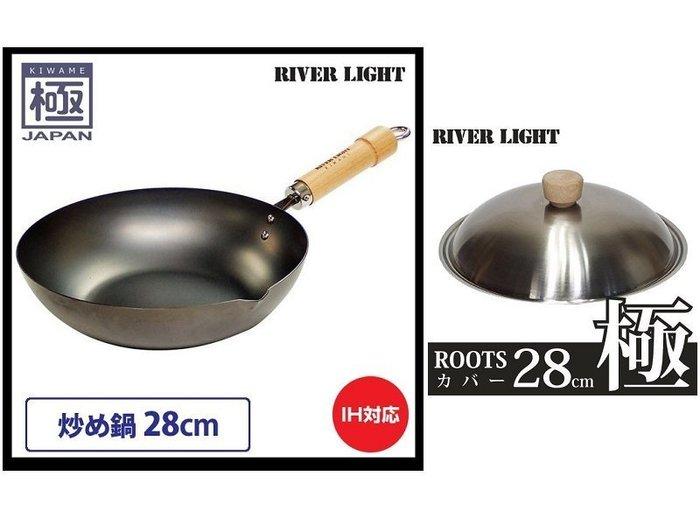 【樂樂日貨】*現貨*淺色手把 日本極 Roots 極鐵鍋 熱炒鍋 + 鍋蓋 28CM 28公分  日本製