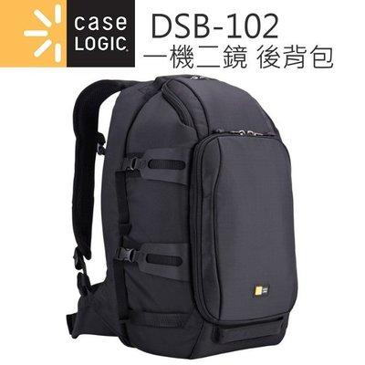 【中壢NOVA-水世界】Case logic DSB-102 雙肩後背包 拼接式 蛇型分隔 快取相機 附雨罩 公司貨