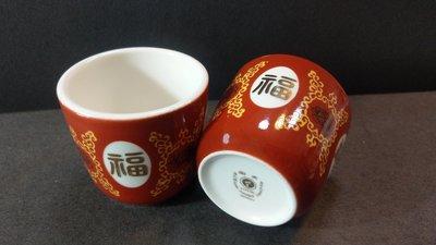 早期 大同福壽無疆 茶杯 酒杯