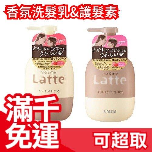 日本 Kracie Ma&Me Latte香氛洗髮乳/護髮素 Kracie葵緹亞氨基酸保濕修護洗髮精 ❤JP