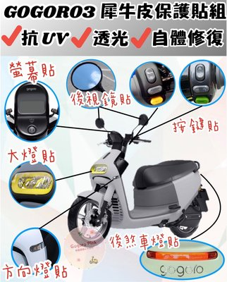 GOGORO 3 Gogoro3 TPU 犀牛皮 『 後煞車燈 』保護膜 保護貼 3Plus 3delight