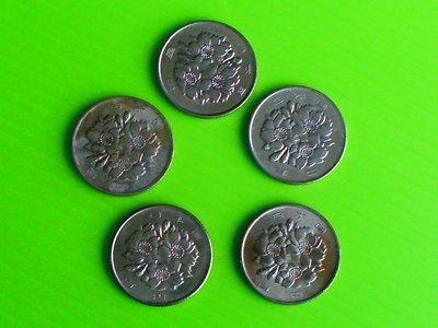 《啄木鳥小舖》收藏-錢幣〝昭和46~49年 (西元1971~1974) 日本錢幣 100丹 5枚〞