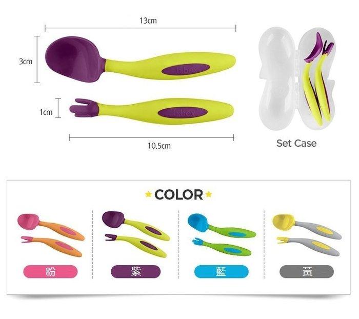 澳洲 b.box 專利叉+湯匙套裝 學習餐具 幼兒餐具 含收納盒 獨特設計好握拿 寶寶獨立吃飯