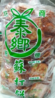 ***幸福餅乾屋***泰鄉蘇打餅(青蔥)~3000公克~葷食~量販包/量販價~另有芝麻/胡椒/圓葱奶油夾心/口味~