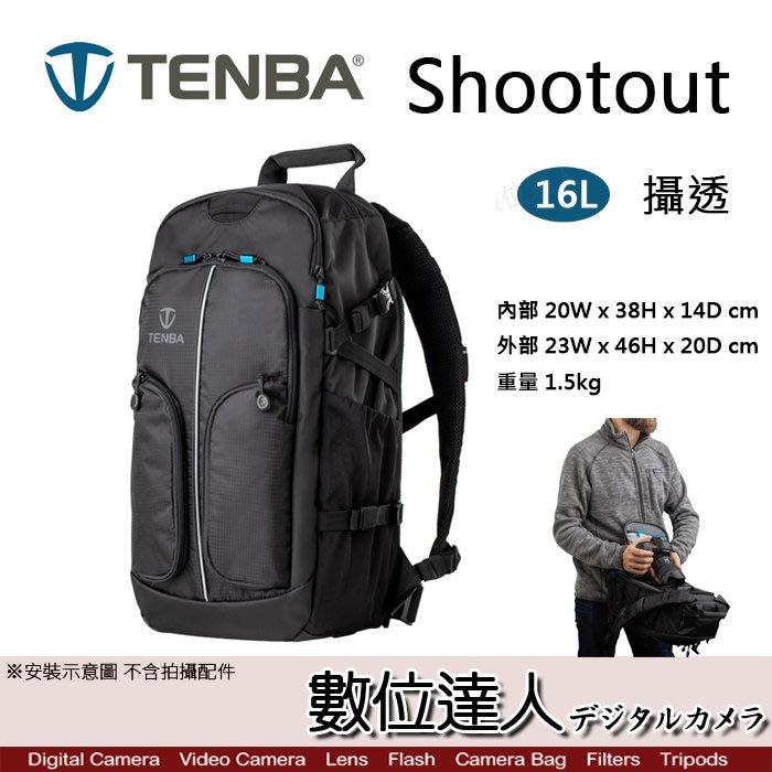 【數位達人】Tenba 天霸 Shootout 攝透 16L 雙肩後背包 / 可攜三腳架  防水包 登山 出遊 減壓