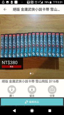 shop.ed888.org 絕版 金庸武俠小說 雪山飛狐 卡帶有聲書 計16卷